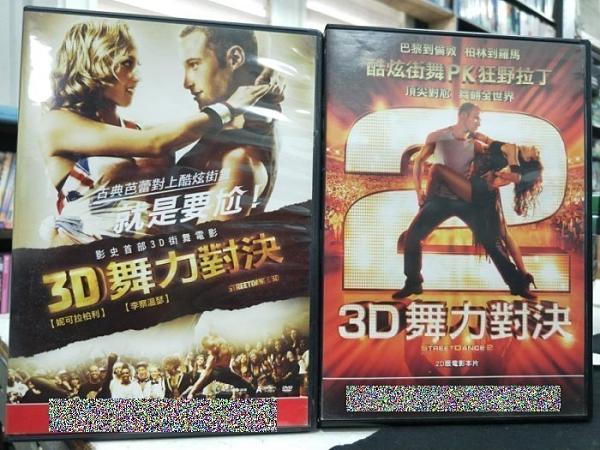 挖寶二手片-C09--正版DVD-電影【舞力對決1+2 套裝系列2部合售】-(直購價)