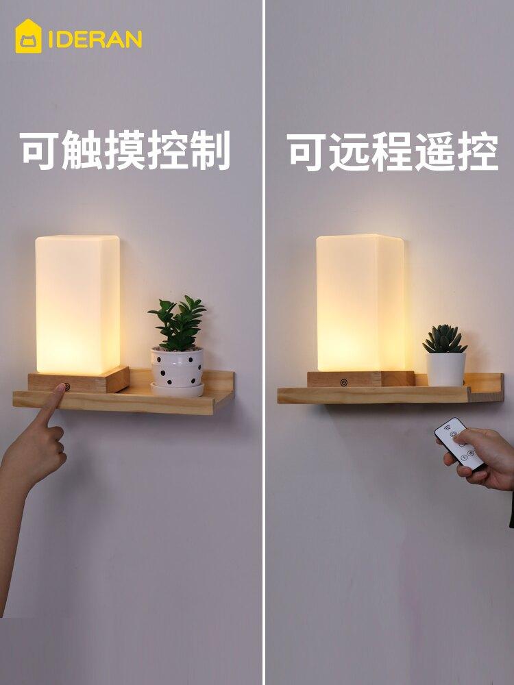 長方形壁燈臥室免接線免布線現代簡約創意日式北歐實木充電床頭燈