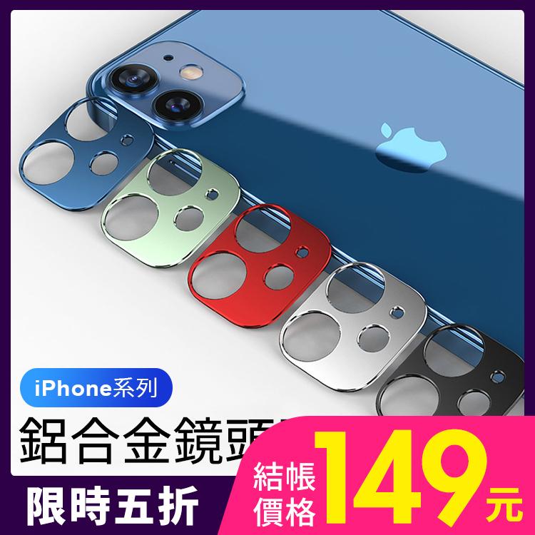 iPhone 12/12 Pro/12 Mini/12 Pro Max 鋁合金防刮耐磨全屏鋼化玻璃鏡頭貼(六色)【RCSPT99】