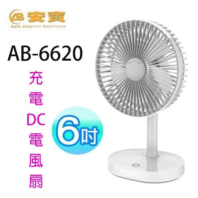 安寶 AB-6620 充電6吋DC電風扇