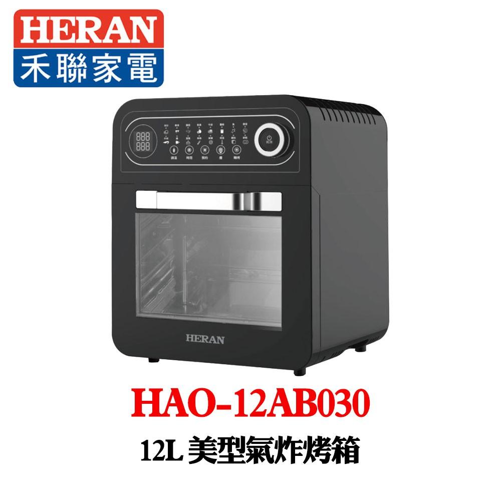 【HERAN 禾聯】HAO-12AB030 12公升 美型氣炸烤箱