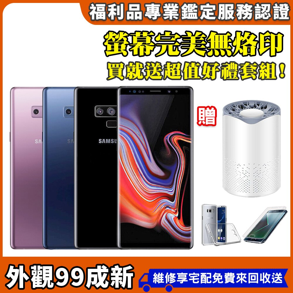 【福利品】SAMSUNG Galaxy Note 9 (8G/512G) 6.4吋 完美屏 智慧手機 (贈UV紫外線空氣清淨機)