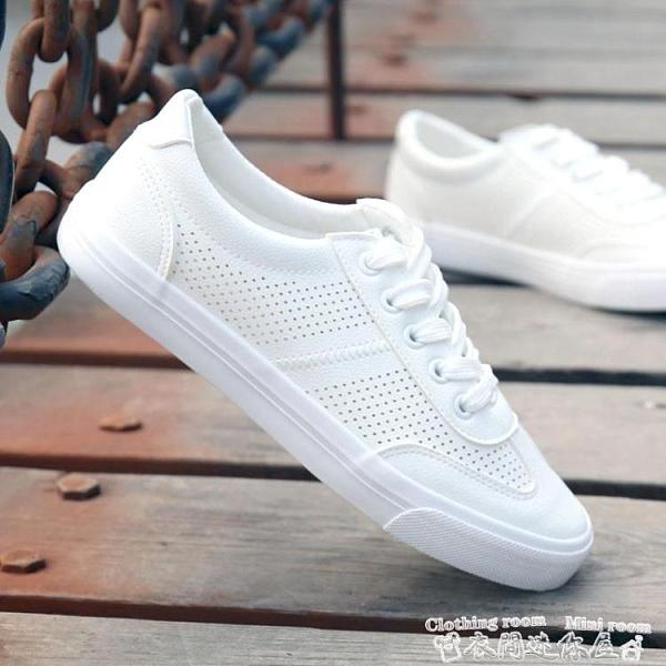 大碼休閒鞋大碼女鞋網眼透氣小白鞋40 41-43鏤空百搭學生休閒運動鞋白色板鞋 迷你屋 618狂歡