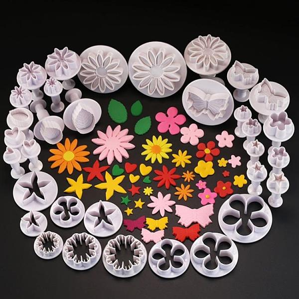 (免運)33件饅頭壓花模具卡通包子花樣饅頭模具家用烘焙翻糖蛋糕工具套裝