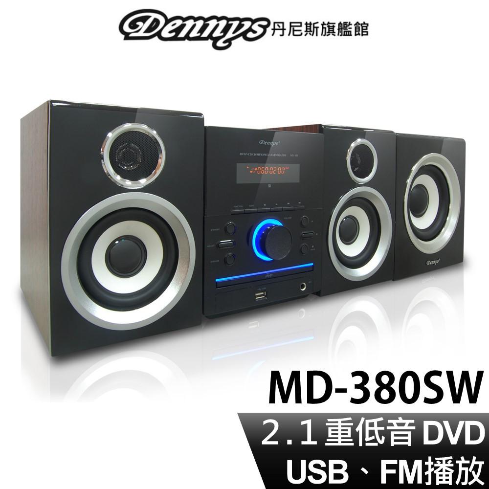 Dennys 2.1聲道重低音DVD組合音響 MD-380SW 廠商直送 現貨
