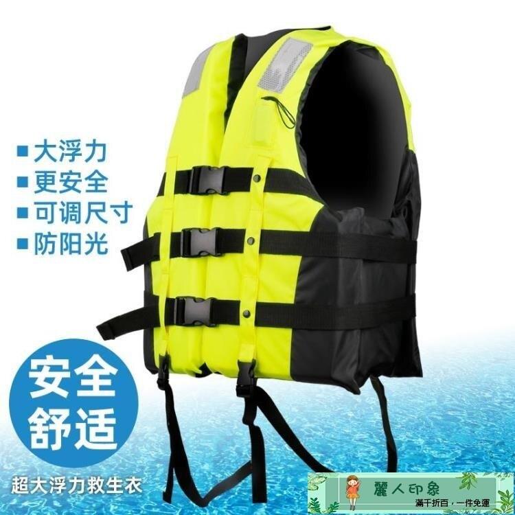 樂天優選 救生衣 摩托艇救生衣洪水大人浮力馬甲工作浮力衣大人成人水上專業救生衣