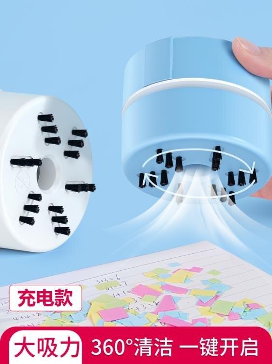 桌面吸塵器學生橡皮擦吸屑機可充電迷你電動微小型usb清潔器自動強力桌上清理神器鍵盤 摩可美家