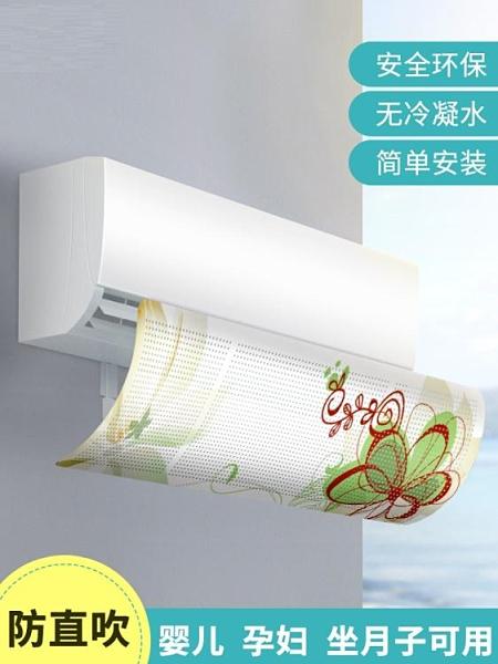 空調擋風板防直吹免打孔遮隔風板冷氣擋風板壁掛濾網導防風板【快速出貨】