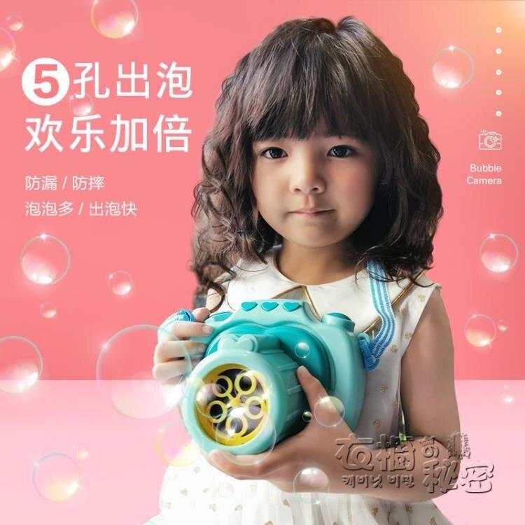 兒童電動吹泡泡機網紅泡泡照相機少女心全自動泡泡槍魔法棒水玩具 衣櫥の秘密