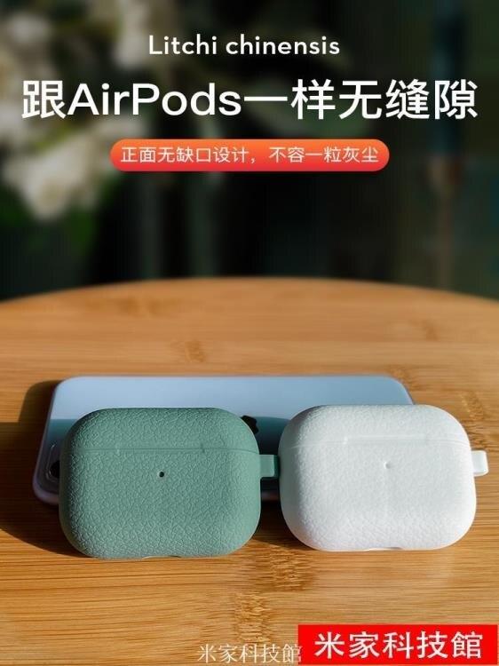 AirPods保護套 【荔枝紋】airpods pro保護套蘋果airpods2無線藍牙耳機軟殼pro三代airpod盒ipods 夏沐