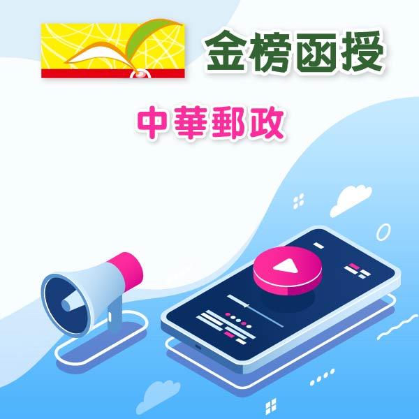 109金榜函授/會計學/蕭靖/單科/中華郵政/專業職(一)-郵儲業務(丙)/年度課程