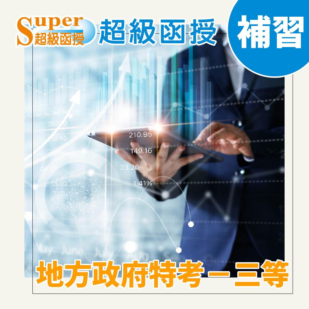 110超級函授/審計學/金永勝/單科/雲端/地方政府特考-三等/會計/加強班