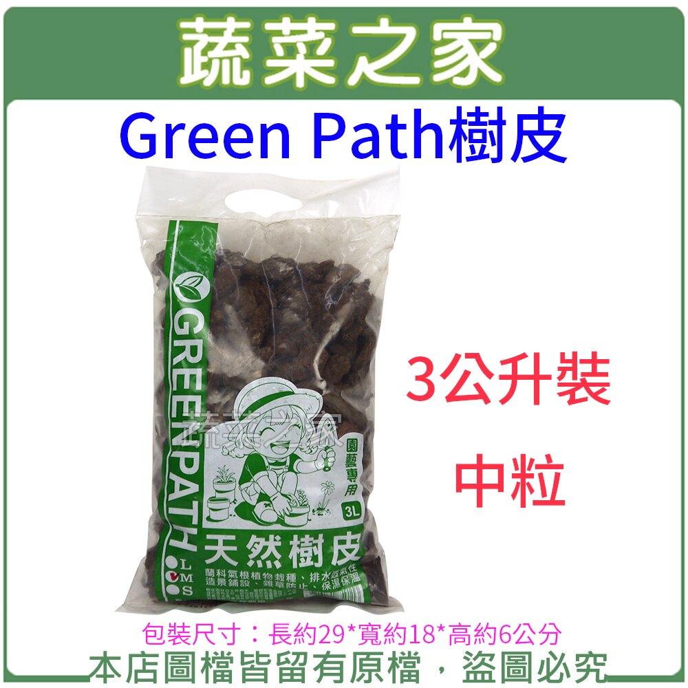 【蔬菜之家001-A190-2】Green Path樹皮3公升裝-中粒