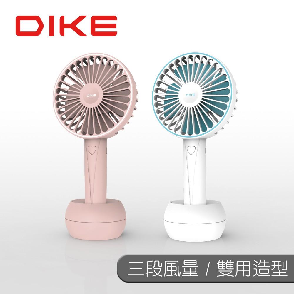 DIKE Playful 勁涼手持雙用風扇 DUF140【佳瑪】