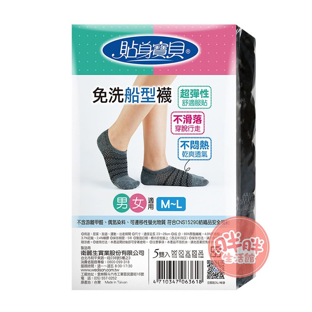 貼身寶貝 免洗船型襪 5雙/包 免洗襪 便利襪 男女適用 出差旅遊必備 休閒襪【胖胖生活館】