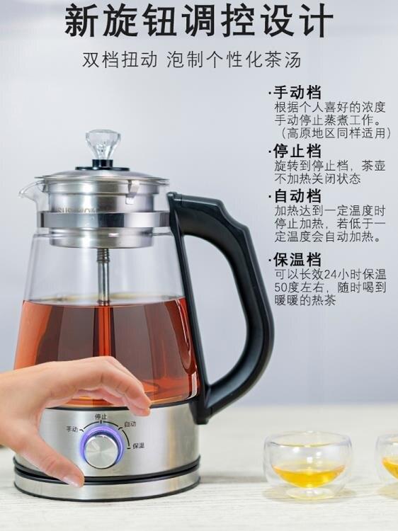 養生壺 黑茶普洱蒸汽式自動玻璃養生壺保溫電茶壺電熱水壺