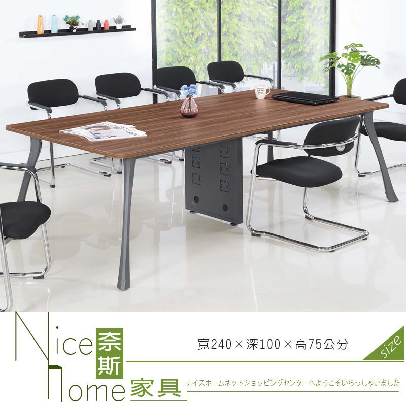 奈斯家具nice148-5-ha 大型8尺會議桌須樓層費
