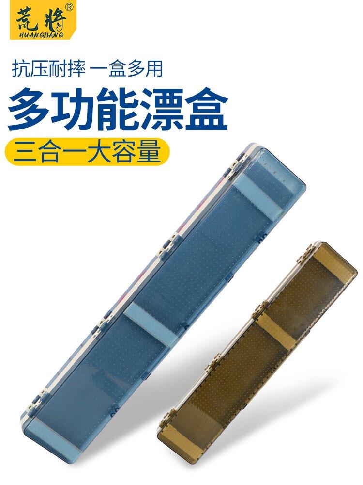 漂盒多功能三合一浮漂盒魚漂盒三層票盒大容量子線盒主線漁具用品