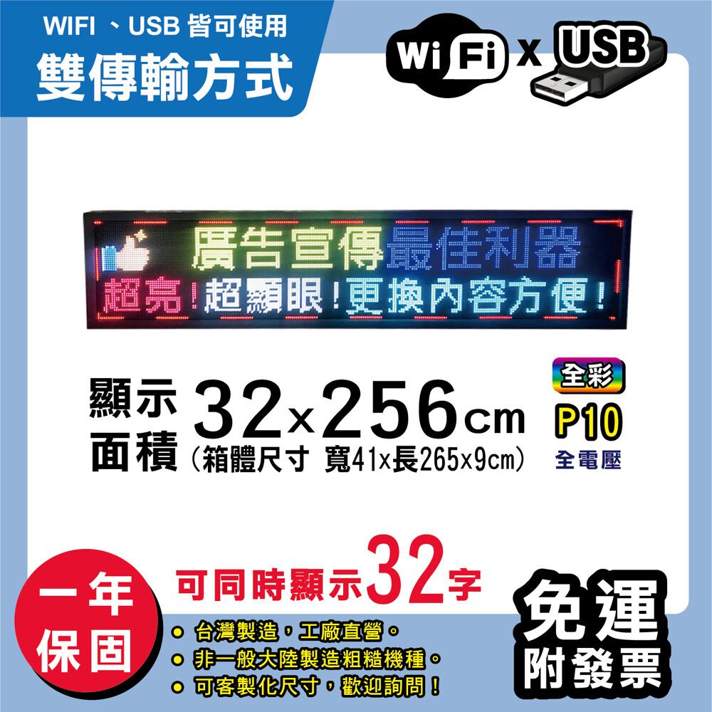 免運 客製化led字幕機 32x256cm(wifi/usb雙傳輸) 全彩p10買大送小 跑馬燈