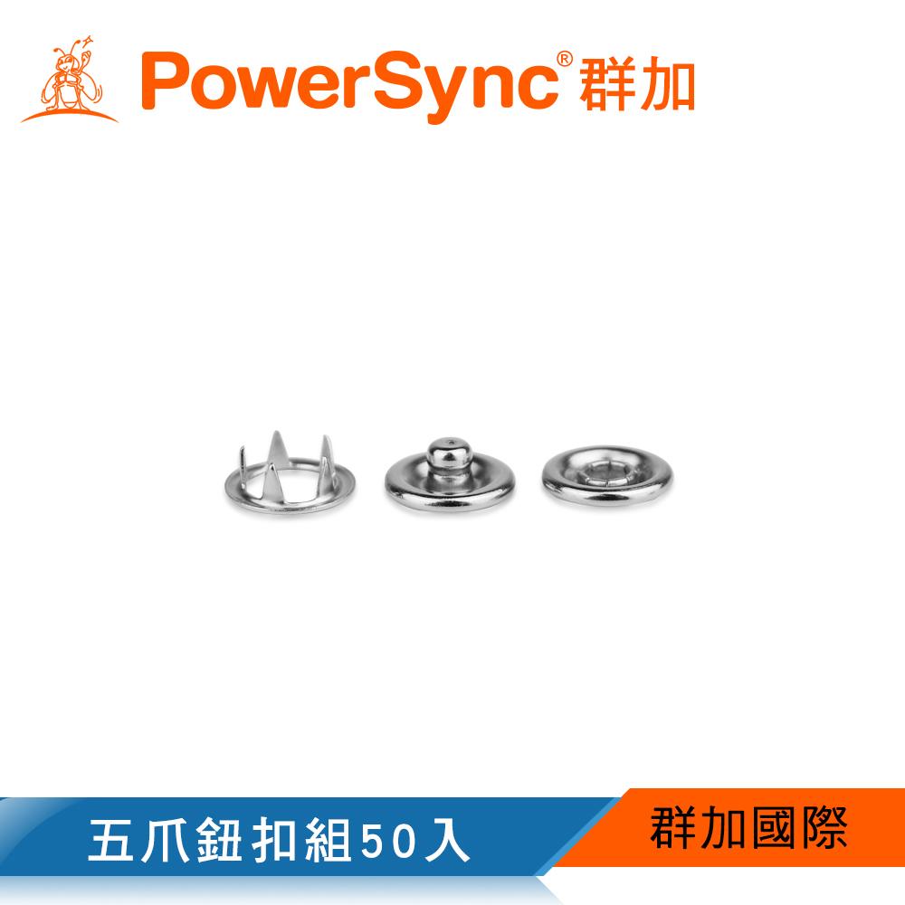 群加 Powersync 五抓鈕扣組50入(BCS-F2025)
