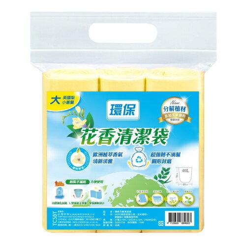 環保 花香清潔袋 英國梨小蒼蘭(大 70X65cm/500g/45L/3捲/27張5%) [大買家]