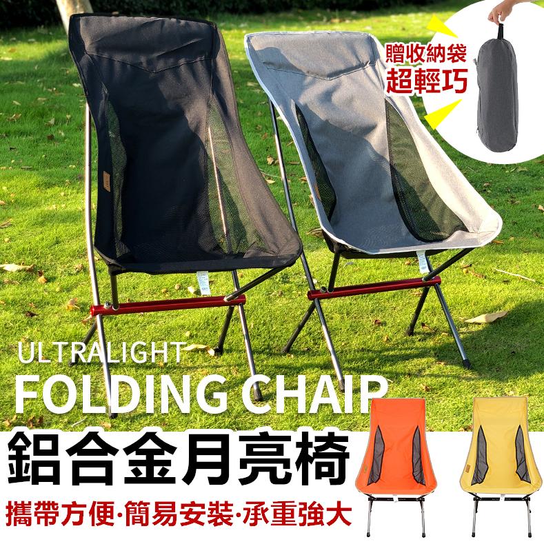 CLS 鋁合金摺疊月亮椅 折疊椅 月亮椅 椅子 躺椅 露營用品 戶外【CP052】