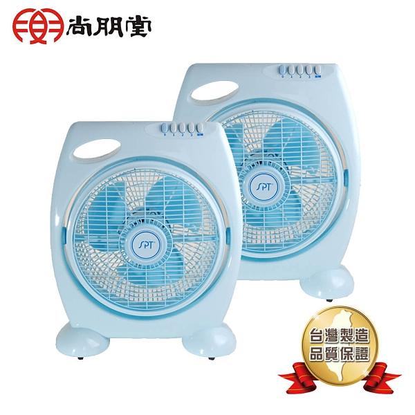 尚朋堂 10吋箱扇SF-1099-2入組(白藍色)