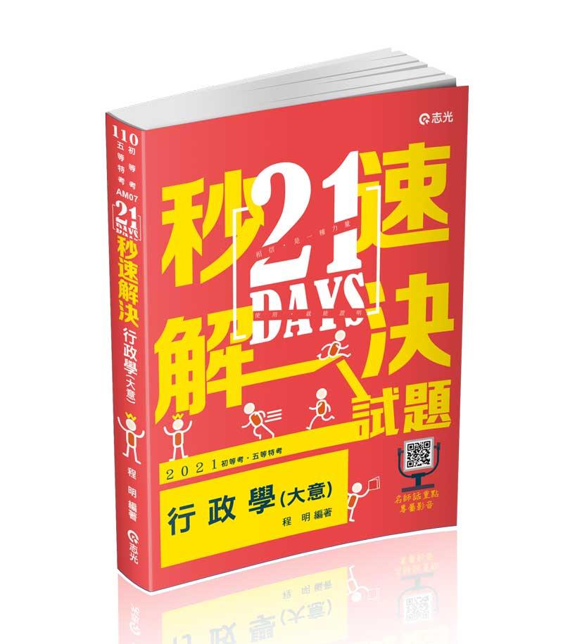 21DAYS秒速解決行政學(大意)(附加影音)(志光)(程明)-AM07
