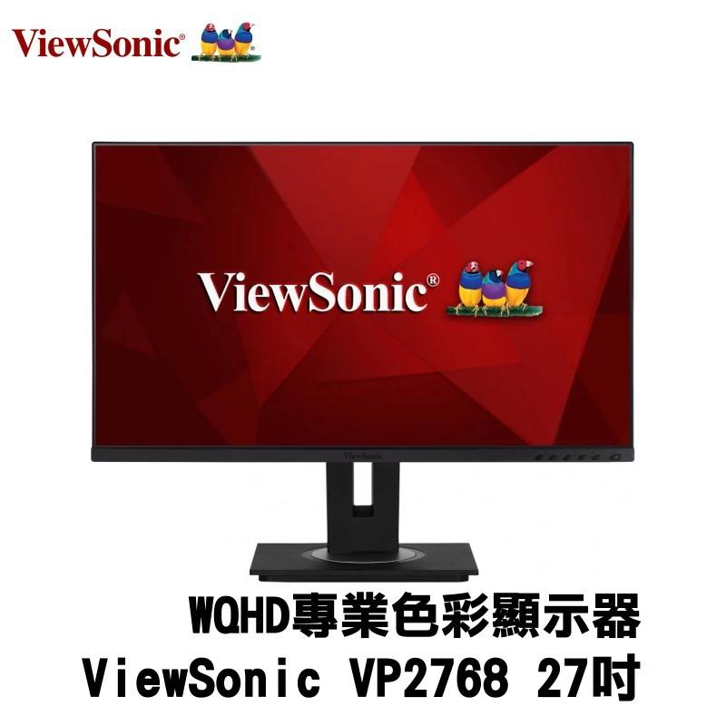 ViewSonic 優派 VP2768 27吋 WQHD專業色彩螢幕 AH-IPS面板 HDMI DP