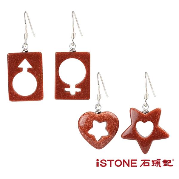 水晶耳環-愛情印記(多款選) 石頭記