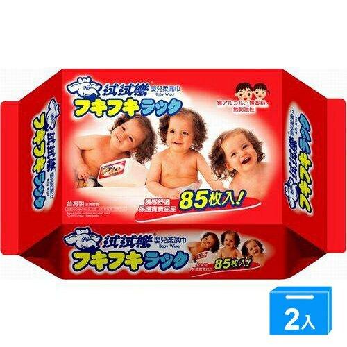 拭拭樂嬰兒柔濕巾85片【兩入組】【愛買】