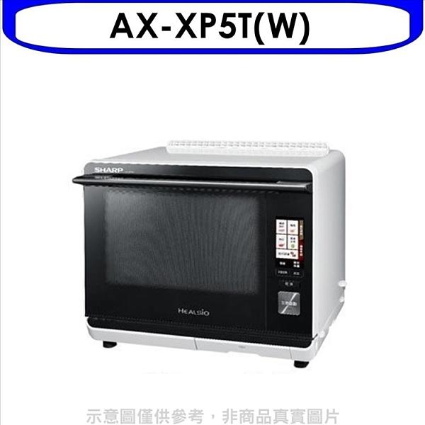 《結帳打9折》夏普【AX-XP5T(W)】30公升水波爐回函贈