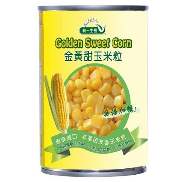 統一生機~金黃甜玉米粒420公克/罐