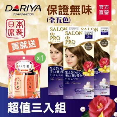 (3入組)【Dariya塔莉雅】沙龍級白髮專用快速染髮霜(5A深亞麻棕)50g+50g