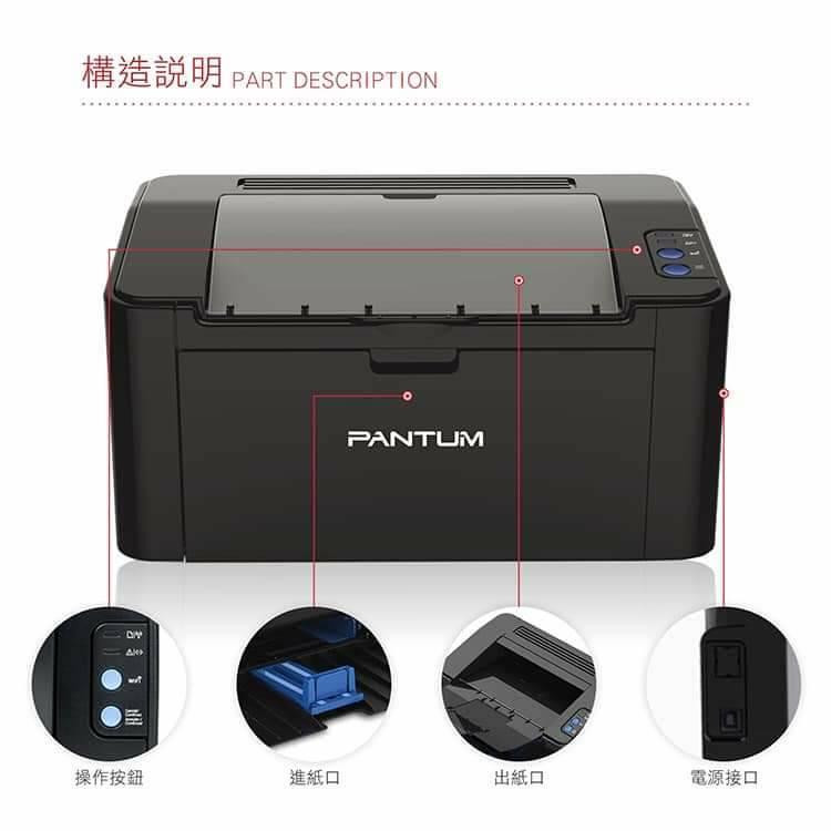 【有購豐 居家辦公就靠它】Pantum 奔圖 P2500 黑白有線雷射印表機 (內附隨機原廠匣乙隻)