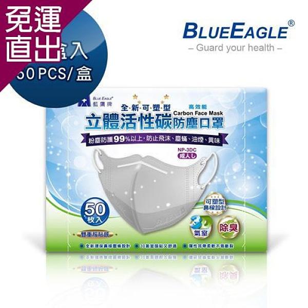 藍鷹牌 全新可塑型 成人立體活性碳口罩 50片/盒【免運直出】