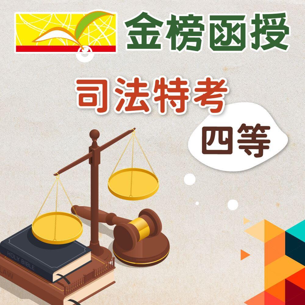 110金榜函授/刑法/駱羿/單科/司法特考-四等/監所管理員