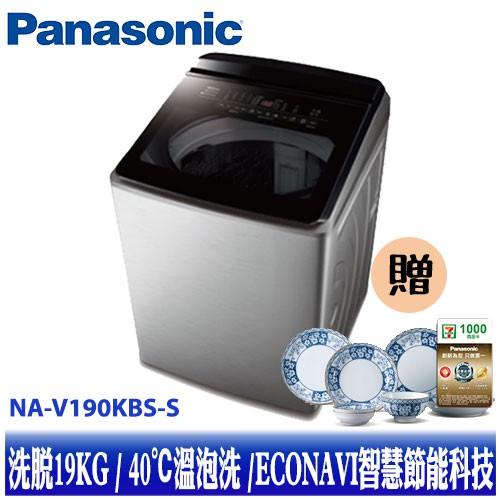 【Panasonic 國際牌】19公斤變頻溫水直立式洗衣機NA-V190KBS-S【贈SP-2112+1000元商品卡】