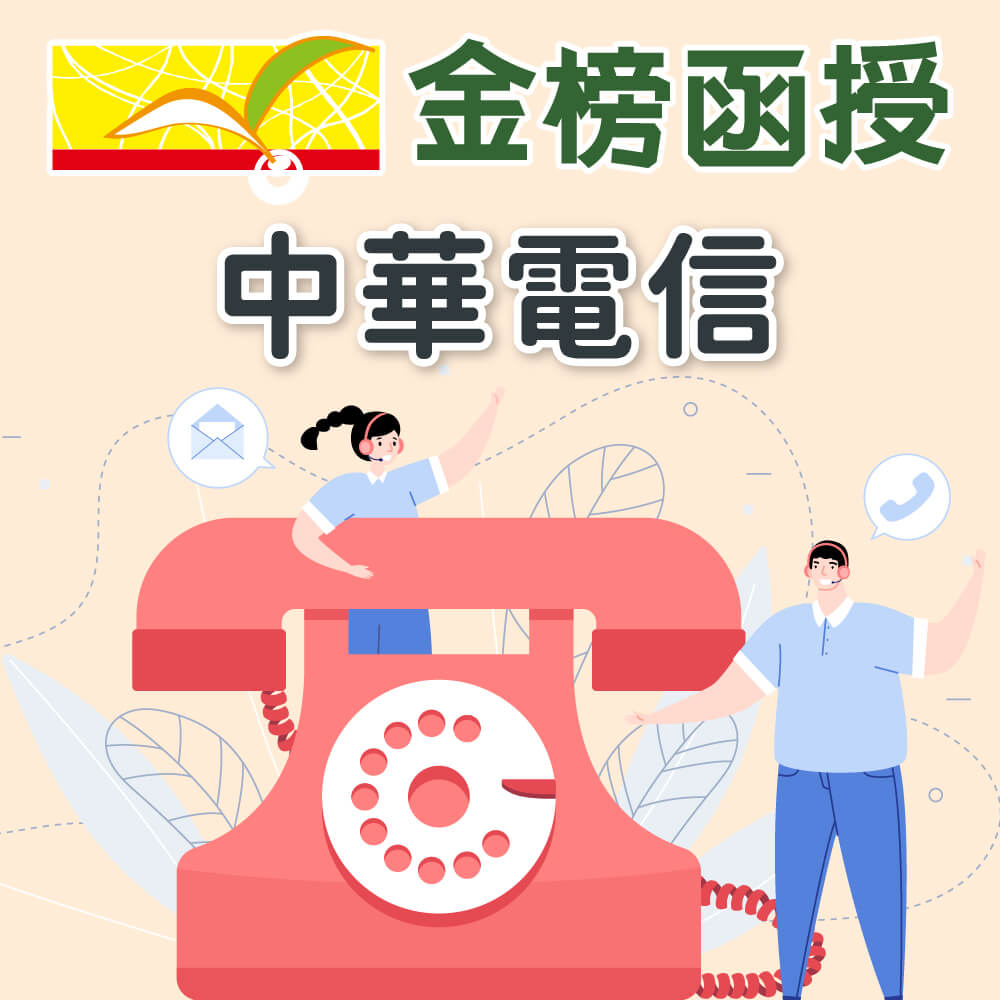 110金榜函授/行銷學/王毅/單科/中華電信/業務類專業職四第一類-業務行銷