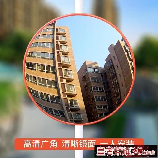 凸面鏡 道路廣角鏡交通路口凸面鏡轉角反光鏡室內外球面轉彎鏡凸透鏡80cmYTL