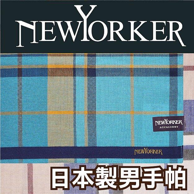 【沙克思】NEWYORKER 色槓大方格紋男手帕 特性:100%純棉編製.觸感柔細.吸水性優 (日本製男手帕)