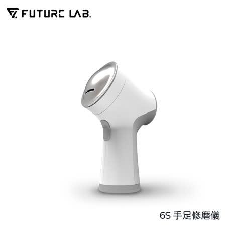 【Future Lab.】 未來實驗室 6S手足修磨儀