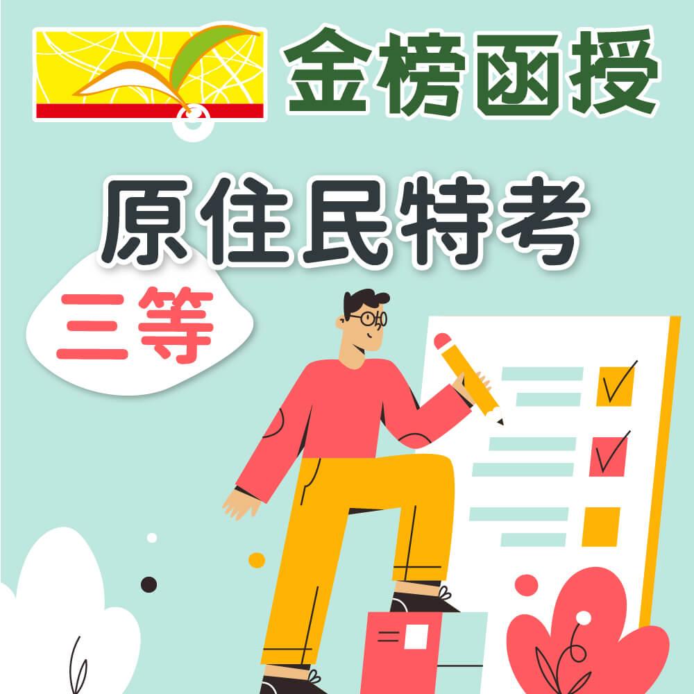 110金榜函授/原住民法規/鄭中基/單科/原住民特考-三等/財稅行政