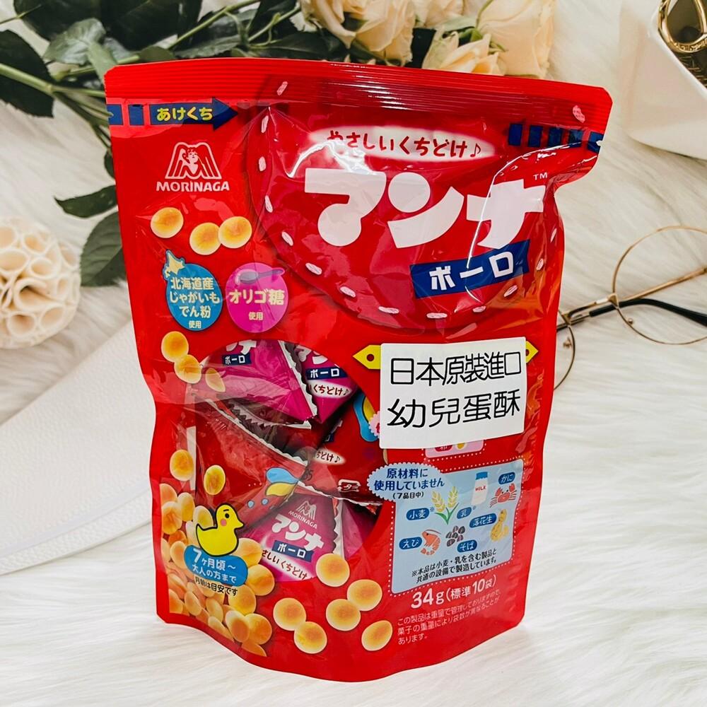 潼漾小舖 日本 morinaga 森永 嬰兒蛋酥 幼兒蛋酥 各別包裝 方便安全(10袋/34g)