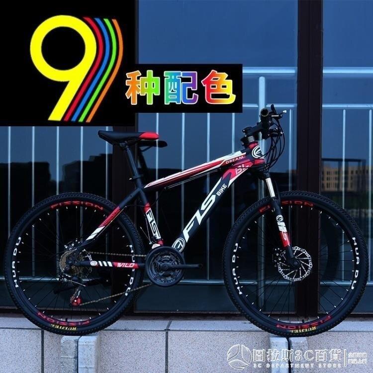 山地車 歐雅馬山地車自行車成人男女變速雙碟剎雙減震超輕學生越野單車