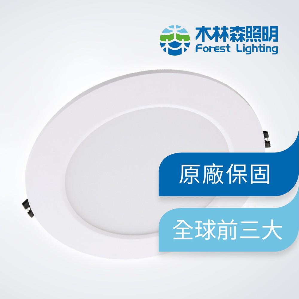 【木林森照明】3W LED超薄嵌燈_商業、住家皆可裝_全球前三大