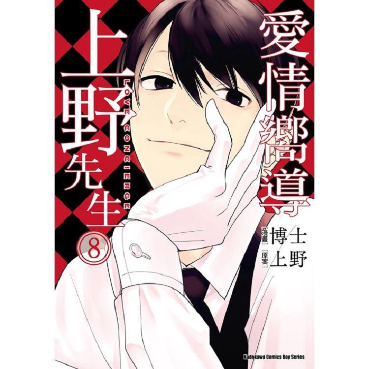 愛情嚮導上野先生(8)