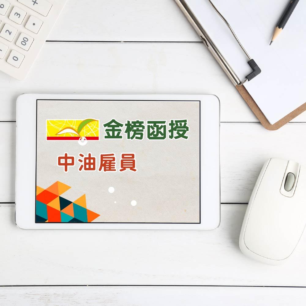110金榜函授/英文/朱俐/單科/中油雇員/煉製類