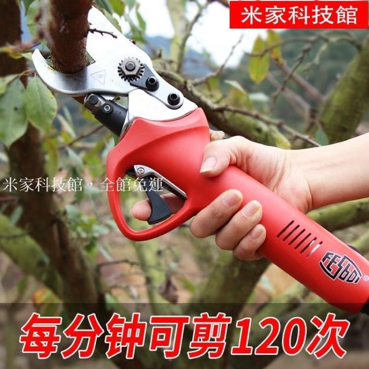 【九折】飛斯博電動剪刀充電便攜式家用園林粗枝剪園藝省力無線果樹修枝剪