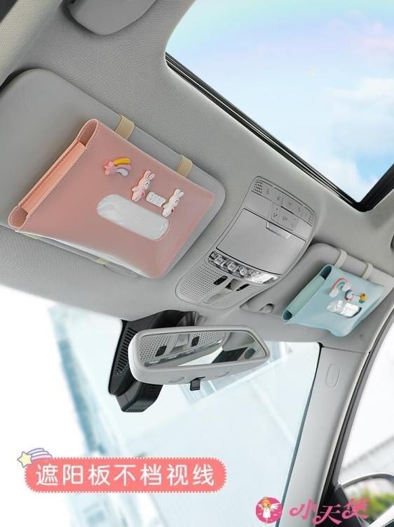 車載紙巾盒 網紅車載紙巾盒創意可愛掛式遮陽板抽紙盒汽車內飾車內用品大全女 摩可美家